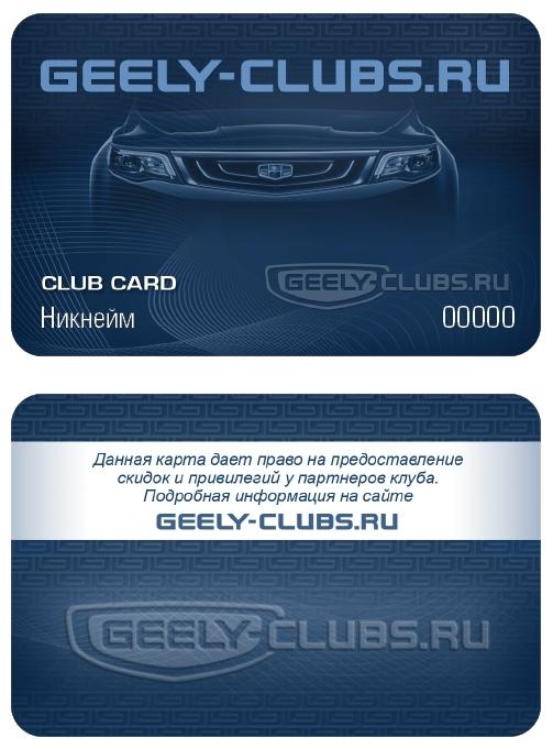 geely_card.jpg