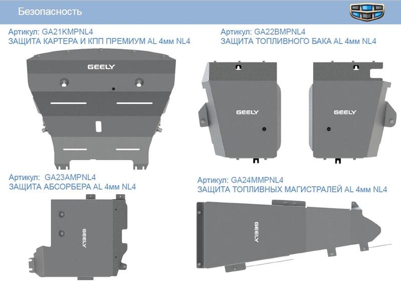Аксессуары на GEELY NL4  алюминиий (защита картера, адсорбера, бака, топливных магистралей  ).jpg