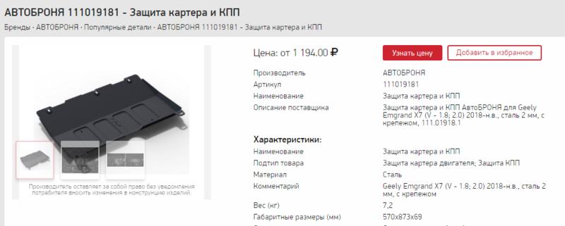 Opera Снимок_2019-04-08_191131_www.autodoc.ru.png