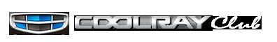 Geely Club / Форум Джили Клуб
