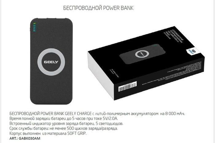 5efb3aca8a231_POWERBANKGEELYCHARGE-8000.GABK030AM.thumb.jpg.cb4144a9bc58f8441b7cf05d2d94dd17.jpg