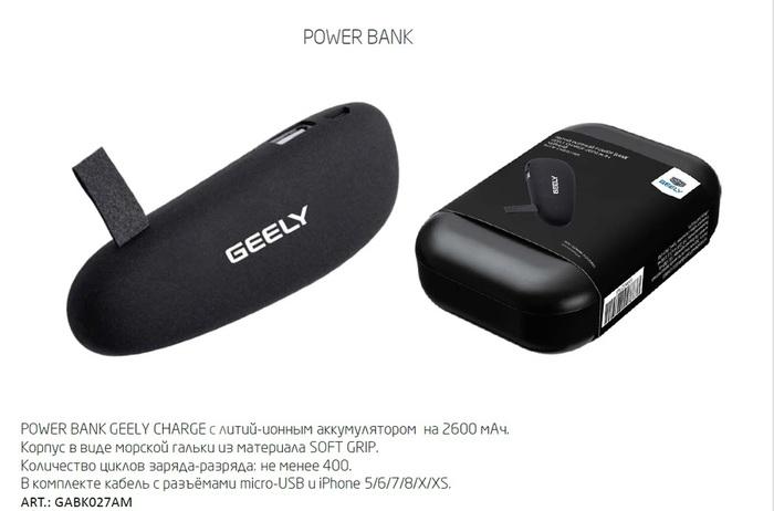 5efb3bbc30155_POWERBANKGEELYCHARGE-2600.GABK027AM.thumb.jpg.40bbffb3d57d046c8d4ab8cd11e11da7.jpg
